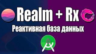 Урок 2. RxJava. Realm. Реактивная база данных.