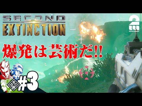 #3【恐竜退治】弟者,兄者,おついちの「Second Extinction」【2BRO.】