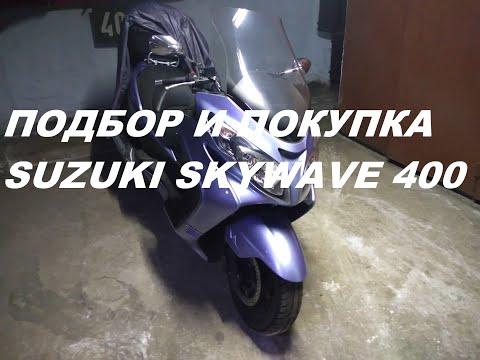 Подбор и покупка (???) Suzuki Skywave 400