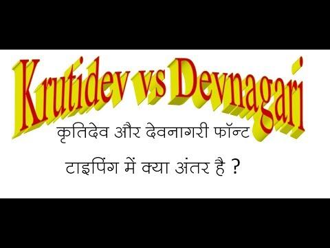 Krutidev vs Devanagari : Difference between Krutidev Font Typing &  Devanagari (Mangal) Font Typing