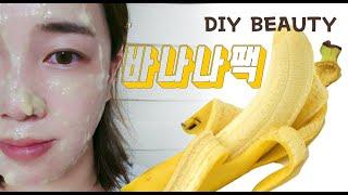 diy beauty  달달한 바나나로 팩을 한다고! 피…