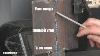 Как влияет угол наклона электрода на формирование обратного валика