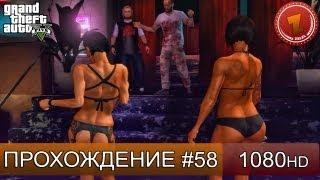 GTA 5 прохождение на русском - Переезд в СТРИП КЛУБ - Часть 58  [1080 HD]