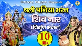 चली पनिया भरण शिव नार - Chali Paniya Bharan Shiv Naar - निर्गुण भजन - Shiv Gora Bhajan - Shiv Song