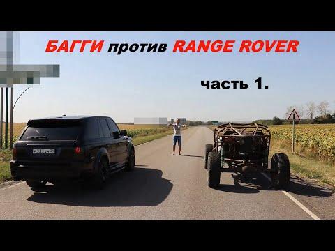 БАГГИ против RANGE  ROVER