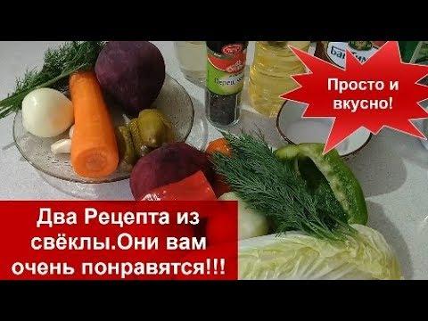 Два Рецепта из СВЁКЛЫ.Как Приготовить вкусно СВЁКЛУ Домашняя Кухня СССР