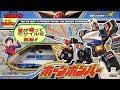 Battle Bomber 猛獣3体合体+1ホーンボンバー&バトルボンバー(勇者特急マイトガイン)…