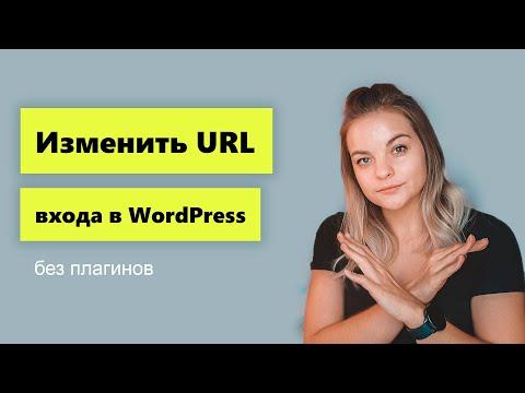 Изменить адрес входа в админку wordpress