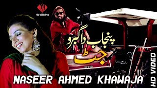 Jutt - Naseer Ahmed Khawaja - Latest Song 2017 - Latest Punjabi And Saraiki