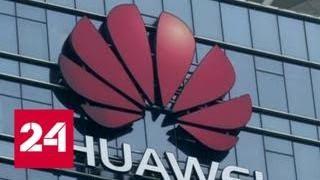 Huawei хочет заменить Android на российскую операционку - Россия 24