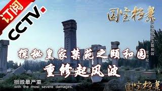 Gambar cover 《国宝档案》 20160401 探秘皇家禁苑之颐和园——重修起风波   CCTV-4