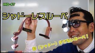 視野のストレスを軽減するルーペ「シャドーレスルーペ」