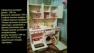 Детская кухня, кухня, детская кухня своими руками