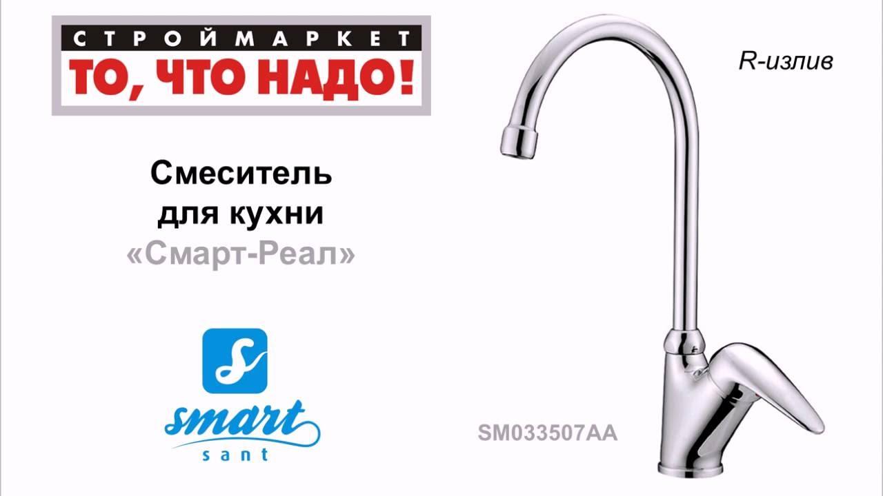 смесители в москве - смесители для ванной - смеситель для кухни .