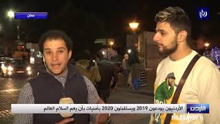 الأردنيون يودعون 2019 ويستقبلون 2020 بأمنيات بأن يعم السلام العالم - (31/12/2019)