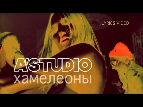 A'Studio — Хамелеоны REMIX (Official Lyric Video)