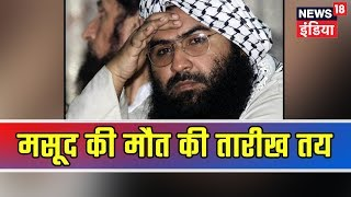 India Seeks US Support to Push for Ban on JeM Chief Masood Azhar After Another China Rebuff