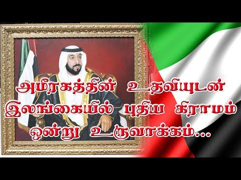 New Small Village to be contructed  by UAE CHARITY in Sri Lanka