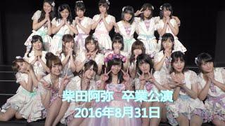 SKE48 柴田阿弥 劇場最終公演 / かおたんちゃんねる 柴田阿弥 検索動画 17