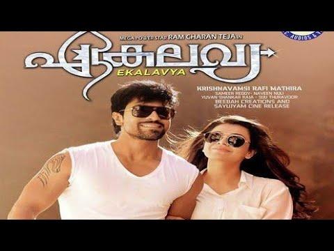 Download Ekalavya Malayalam Full Movie  |Ram Charan| Kajal Agrawal |HD