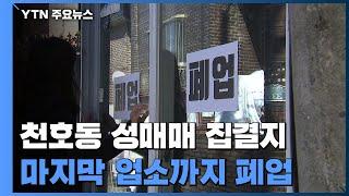 '불야성' 천호동 성매매 집결지 역사 속…