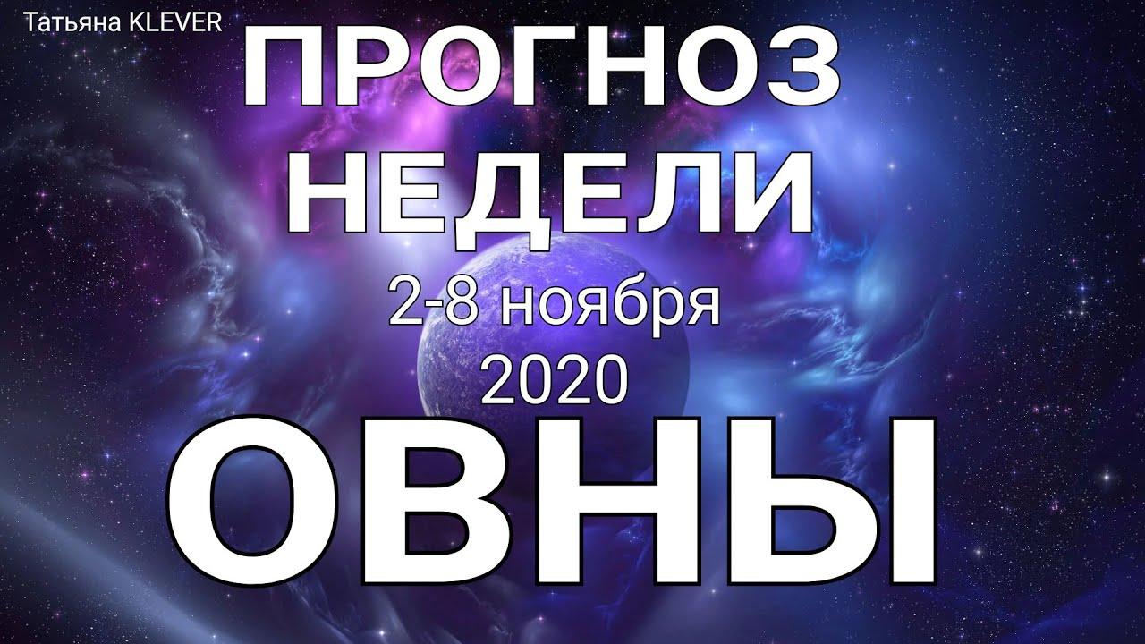ОВЕН. Недельный таро прогноз (2 – 8 ноября 2020). Прогноз на Ленорман. Тароскоп.