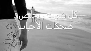 كل شي عم يخلص Jana - Comes to an End
