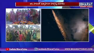 LIVE From Tank Bund | Bathukamma Celebrations 2018 At Tank bund | Hyderabad | Bharat Today