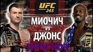 СУПЕРБОЙ ЧЕМПИОНОВ UFC! СТИПЕ МИОЧИЧ против ДЖОНА ДЖОНСА! ЛУЧШИЙ ТЯЖ vs ЛУЧШИЙ ПОЛУТЯЖ!