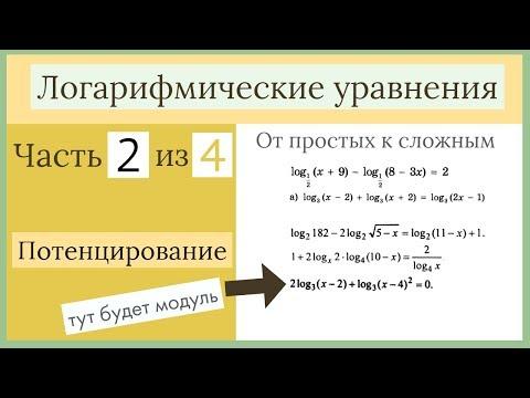 Логарифмические уравнения. Часть 2 из 4. Потенцирование