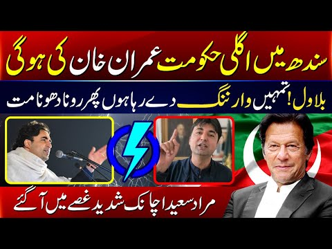 Imran Khan Will Form Next Govt In Sindh, Murad Saeed Tells Bilawal Bhutto  Watch Exclusive Interview