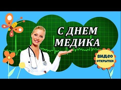 ДЕНЬ МЕДИКА. Красивое музыкальное видео поздравление с Днем медицинского работника. Видео открытка.