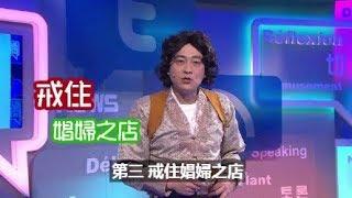 """《笑逐言開》完整版 揭秘:""""双11""""功臣快递员的前世今生 20181103"""