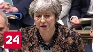 Brexit: Тереза Мэй и Парламент продолжают топтаться на месте - Россия 24