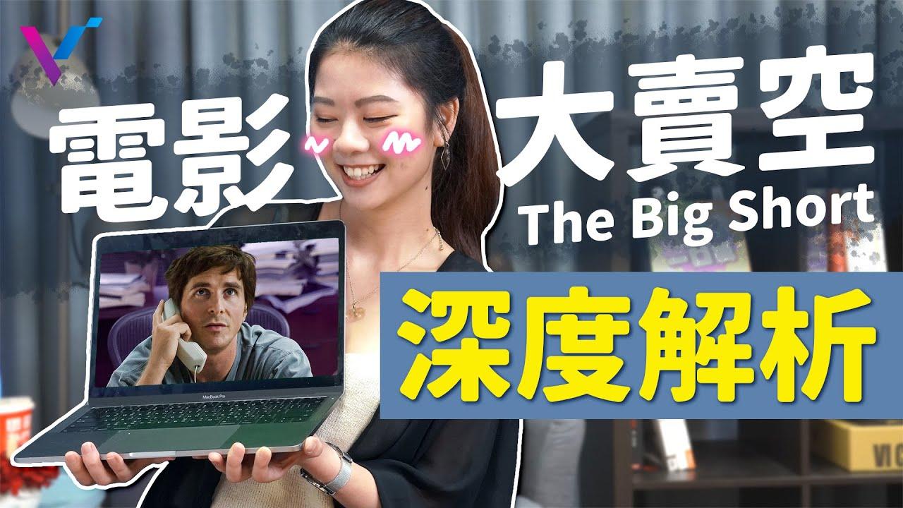 【投資金股追特別企劃】電影『大賣空 The Big Short』深度解析!