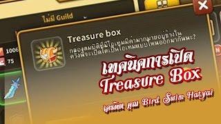 LINE Dragonica Mobile | เบื่ออาหารหมาไหม? Trick การเปิด Treasure Box