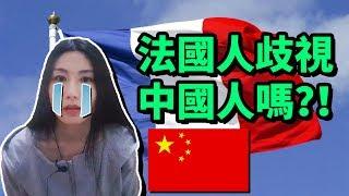 法國人歧視中國人嗎?法國人怎麼看中國人?【法國留學旅遊必看必知】 | StephanieStory