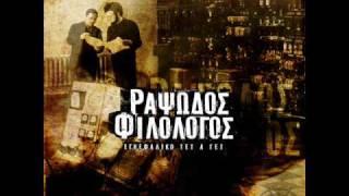 Rapsodos-Filologos[Ena Tsigaro Dromos]feat. spike69