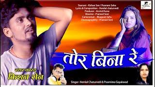 तोर बिना रे    Tor Bina Re     स्वर - हेमलाल चतुर्वेदी & पूर्णिमा     Cast - Kishan Sen & Poonam   