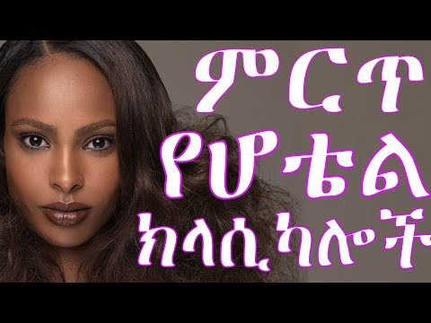 Ethiopian: ምርጥ የሆቴል ክላሲካሎች ሙዚቃ Best Amharic Classical Music in to Hotel