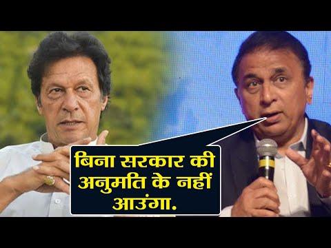 Sunil Gavaskar ने Imran Khan की Oath Ceremony पर दिया बड़ा बयान | वनइंडिया हिंदी