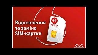 Клиенты Vodafone теперь смогут самостоятельно заменить SIM-карту на USIM с поддержкой 4G и получить