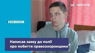 18-річний житель села Довжик написав заяву до поліції про побиття правоохоронцями