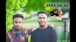 New Eritrean Gospel Music (ክስውእ ደው ኢለ) Adhanom Teklemariam & Esrom Tekle  2019