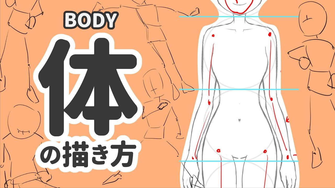 お絵かき講座】体の描き方 - How To Draw Body - - YouTube