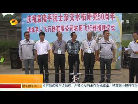 Zhuhai Yuren was reported by 《Hunan News》