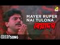 Mayer Ruper Nai Tulona | Beadap | Bengali Movie Video Song | Kabita Krishna Murti & Chorus Song