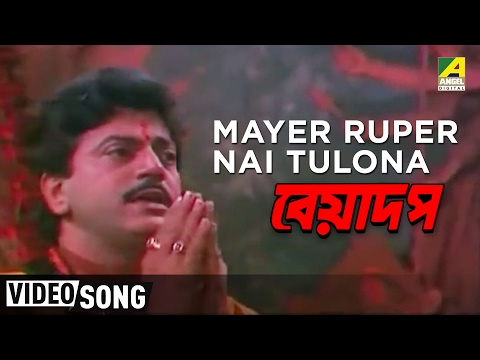 Mayer Ruper Nai Tulona | Beadap | Bengali Movie Video Song | Kabita Krishna Murti & Chorus Song