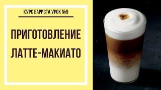 Приготовление латте-макиато | Курс бариста урок №9