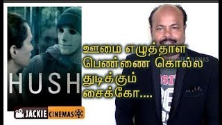 Hush (2016) - Movie Review in Tamil By Jackiesekar | #hollywoodMovieReview #Hush